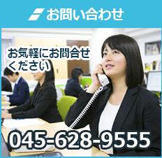 お問い合わせ番号045-628-9555