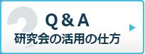 Q&A研究会の活用の仕方