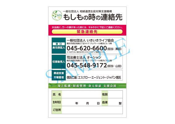 緊急連絡先カード・シート(E007)会員特典・営業ツール 一覧