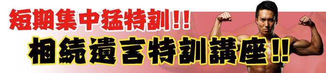 短期集中猛特訓!!相続遺言特訓講座!!